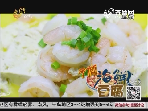 大厨教做家常菜:手撕海鲜豆腐