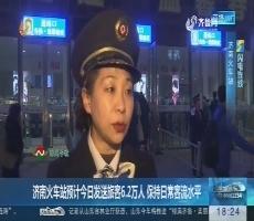 【闪电连线】济南火车站预计11日发送旅客6.2万人 保持日常客流水平
