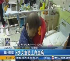8岁女童患上白血病