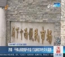济南:千佛山西路提升改造 打造景区特色文化道路