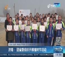 济南:团省委组织开展植树节活动