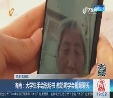 济南:大学生手绘说明书 教奶奶学会视频聊天