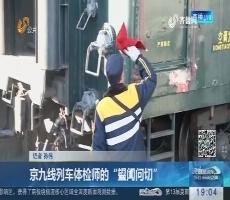 """京九线列车体检师的""""望闻问切"""""""