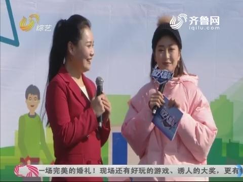 20180311《综艺大篷车》:走进肥城鼎盛财源购物广场