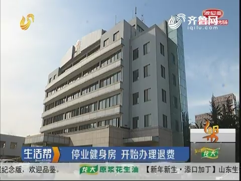 青岛:停业健身房 开始办理退费
