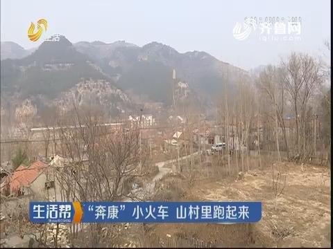 """淄博:""""奔康""""小火车 山村里跑起来"""