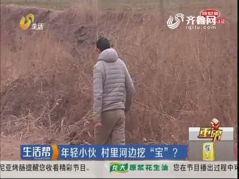 """【重磅】聊城:年轻小伙 村里河边挖""""宝""""?"""