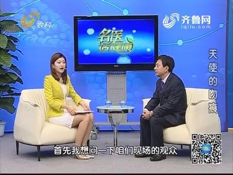20180311《名医话健康》:名医辛琳琳——天使的吻痕