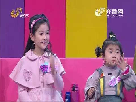 20180311《我们的宝贝》:网红杨泽成表演销魂舞蹈