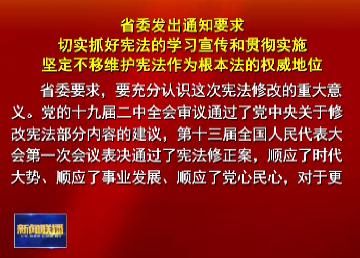 省委发出通知要求 切实抓好宪法的学习宣传和贯彻实施 坚定不移维护宪法作为根本法的权威地位