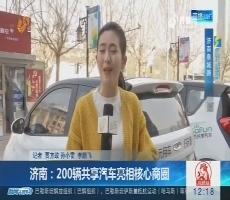 【闪电连线】济南:200辆共享汽车亮相核心商圈