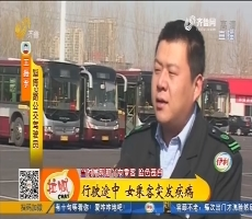 淄博:行驶途中 女乘客突发疾病