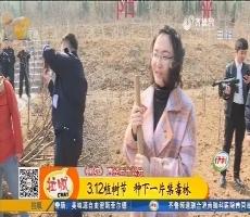 济南:3.12植树节 种下一片禁毒林