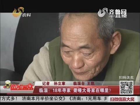 临淄:18年寻家 聋哑大哥家在哪里?