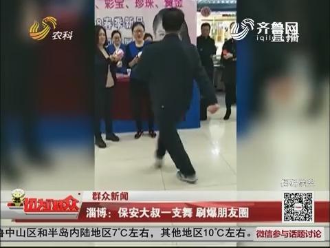 【群众新闻】淄博:保安大叔一支舞 刷爆朋友圈