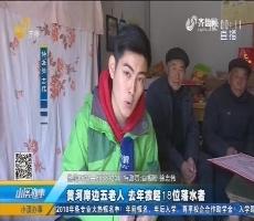 【温暖的力量】菏泽:黄河岸边五老人 去年救起18位落水者
