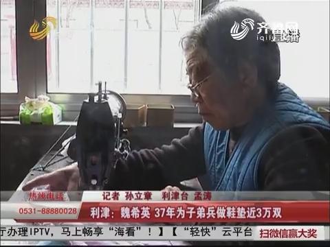 利津:魏希英 37年为子弟兵做鞋垫近3万双