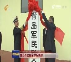 青岛军民融合学院揭牌