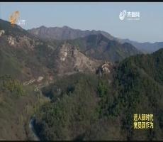 20180312《齐鲁先锋》:在习近平新时代中国特色社会主义思想指引下·进入新时代 党员新作为 徐纪泉——让沂源的山都披上绿装