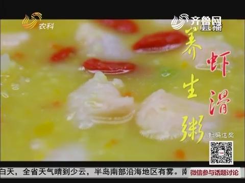大厨教做家常菜:虾滑养生粥