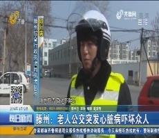 滕州:老人公交突发心脏病吓坏众人