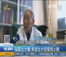 济南:从医七十载 年近九十仍坚持上班