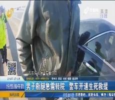 男子断腿急需转院 警车开道生死救援