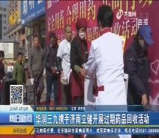 华润三九携手济南立健开展过期药品回收活动