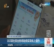 """青岛全国首推""""互联网+人社""""电子社保卡"""