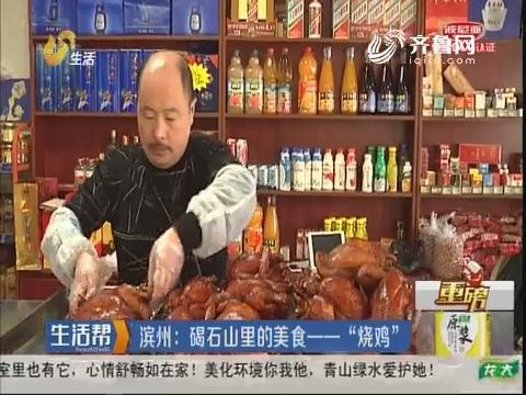"""【重磅】滨州:碣石山里的美食——""""烧鸡"""""""