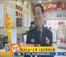 淄博:保安大叔一支舞 火爆刷屏朋友圈
