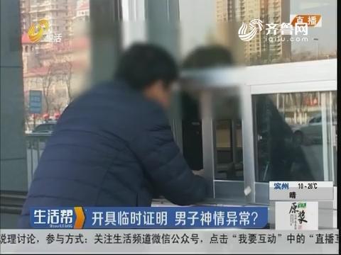 淄博:开具临时证明 男子神情异常?