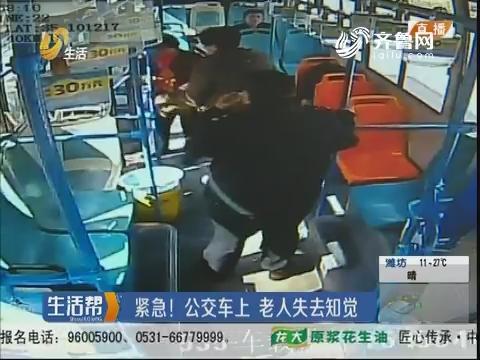枣庄:紧急!公交车上 老人失去知觉