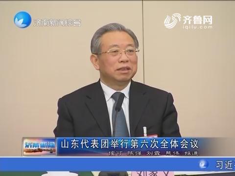【直通全国两会】山东代表团举行第六次全体会议