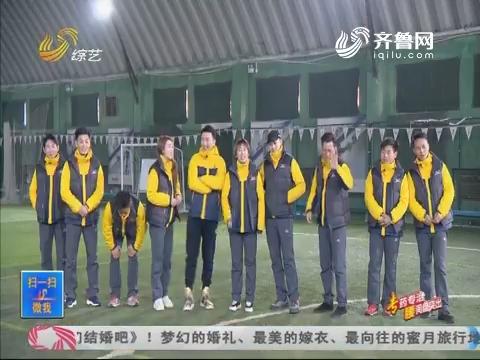 2018年03月12日《快乐运动会》完整版