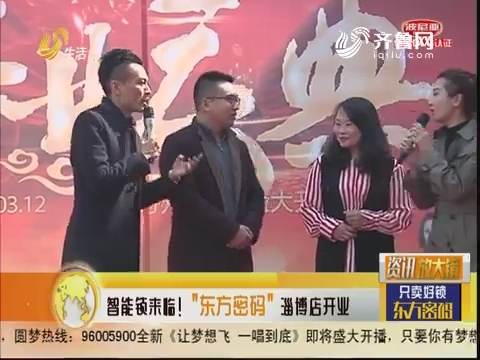 """智能锁来临! """"东方密码""""淄博店开业"""