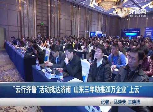 云行齐鲁活动抵达济南 山东三年助推20万企业上云
