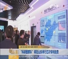 """【闪电新闻排行榜】""""科研国家队""""将在山东举行首次专利拍卖"""
