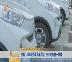 【闪电tb988腾博会官网下载排行榜】济南:200辆共享汽车亮相   三小时只要一块钱
