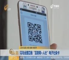 """【闪电新闻排行榜】青岛全国首推""""互联网+人社""""电子社保卡"""