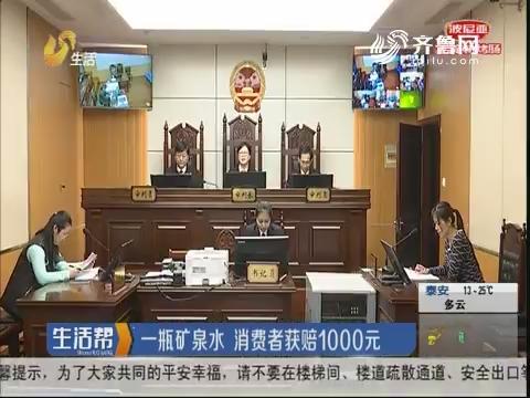 青岛:一瓶矿泉水 消费者获赔1000元