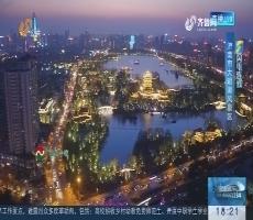 """【闪电连线】济南:超然楼俯瞰""""明湖秀"""""""
