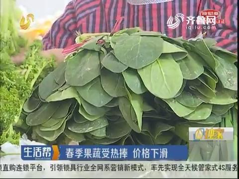 济南:春季果蔬受热捧 价格下滑