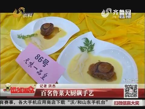 百名鲁菜大厨飙手艺