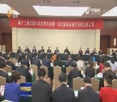 山东代表团举行第七次全体会议 审议监察法草案