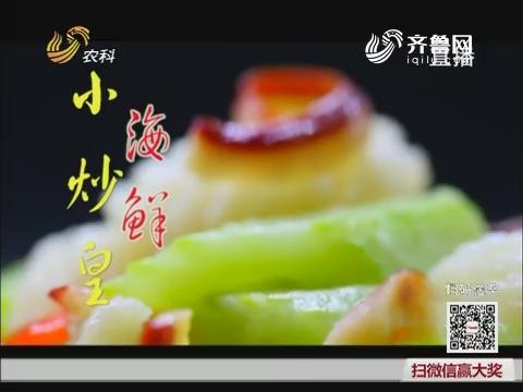大厨教做家常菜:海鲜小炒皇