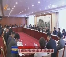 住鲁全国政协委员讨论监察法草案和国务院机构改革方案