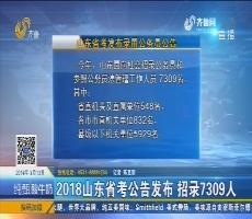 2018山东省考公告发布 招录7309人