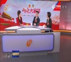 【两会大家谈】4位全国人大代表做客本台北京演播室