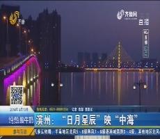 """【4G直播】滨州:""""日月星辰""""映""""中海"""""""
